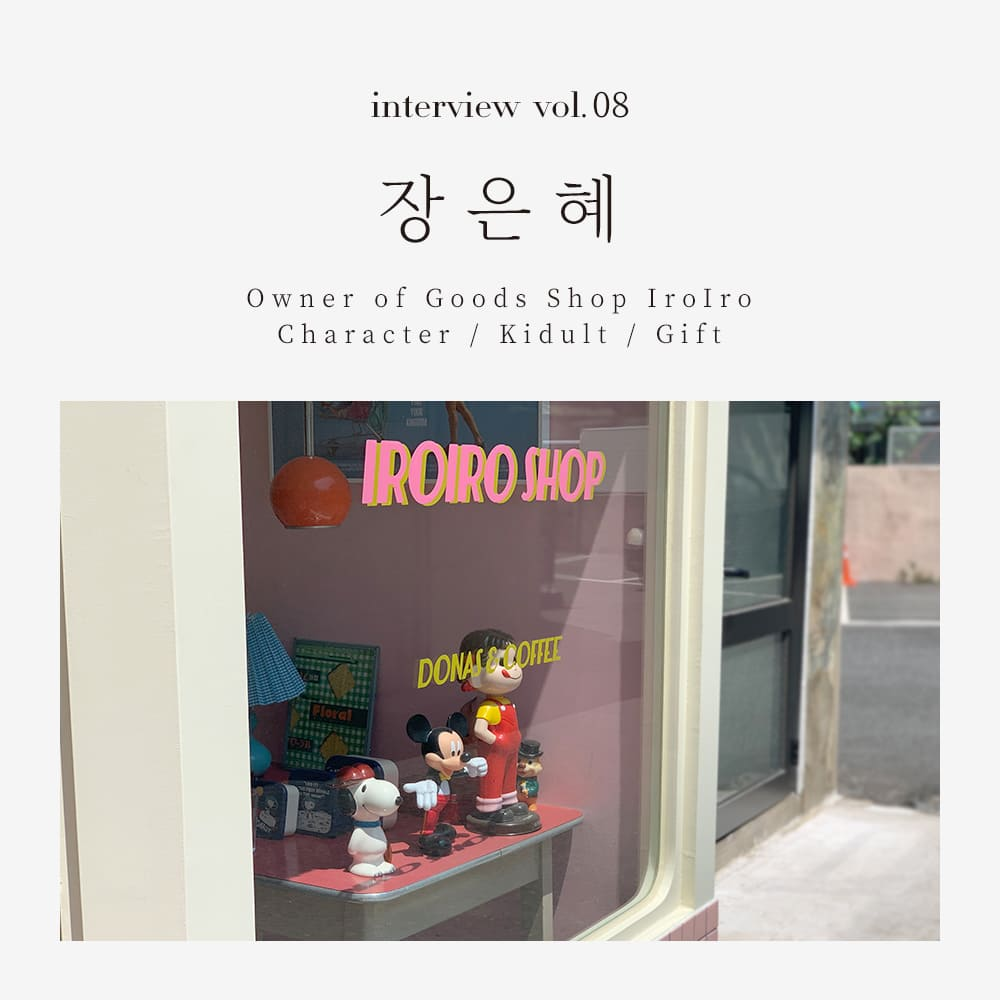 [Interview Vol.8] 장은혜를 생각하다