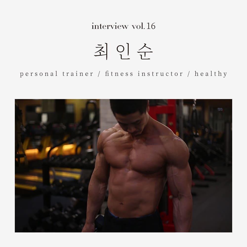 [Interview Vol.16] 최인순을 생각하다