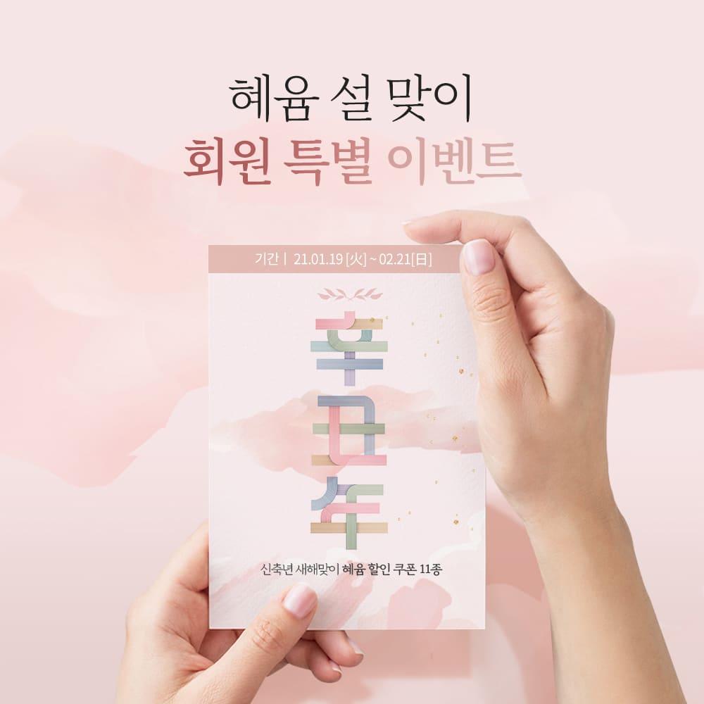 ♥ 혜윰 설 맞이 회원 특별 이벤트